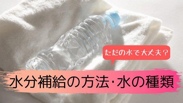 ホットヨガ水分補給の方法のタイトル画像