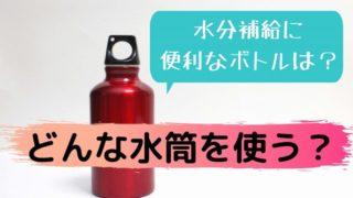 ホットヨガにどんな水筒を使うかの記事タイトル画像