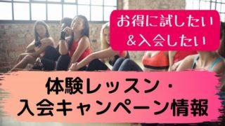 ホットヨガスタジオの体験レッスン&入会キャンペーン情報