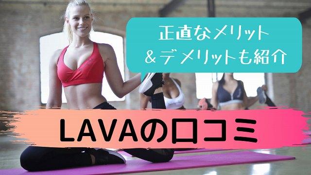 ホットヨガスタジオLAVAラバの口コミタイトル画像
