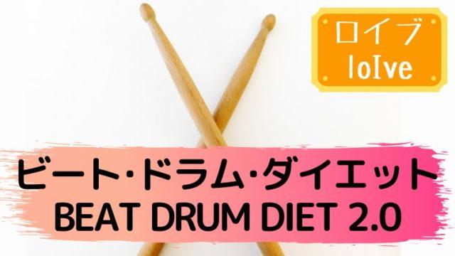 ロイブのビート・ドラム・ダイエットの口コミ記事タイトル画像