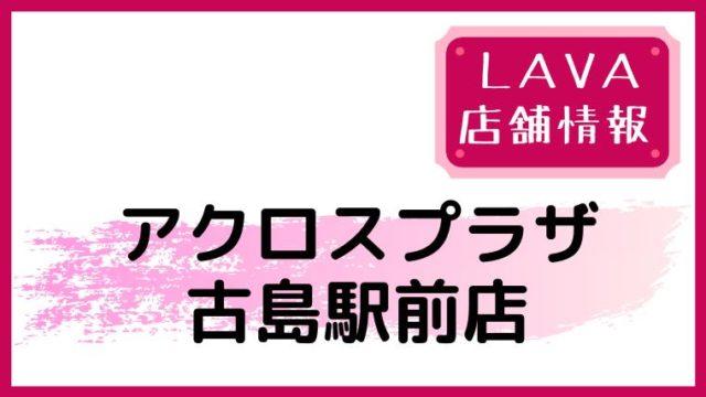 LAVA(ラバ)アクロスプラザ古島駅前店の記事タイトル