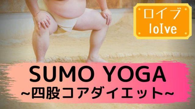 ロイブSUMOヨガの記事アイキャッチ
