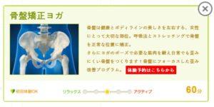 ロイブ骨盤矯正ヨガの公式画像