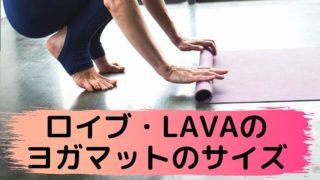 ロイブLAVAヨガマットの記事のアイキャッチ画像