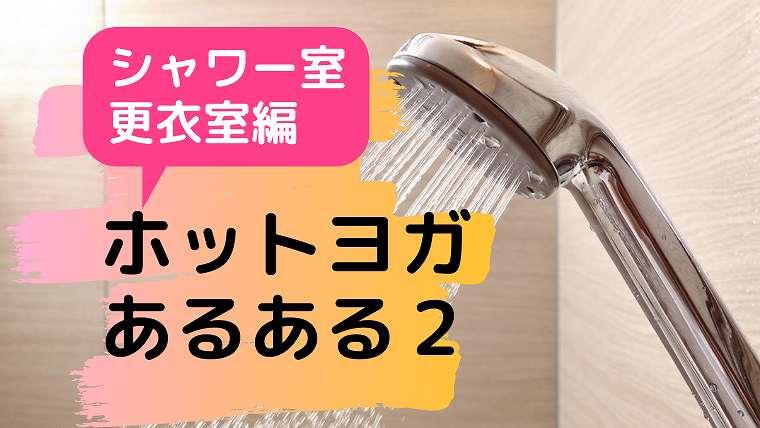 ホットヨガあるある2シャワー室・更衣室編アイキャッチ